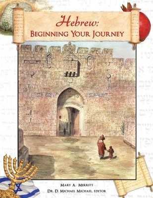 Hebrew: Beginning Your Journey  -     Edited By: Dr. D. Michael Michael     By: Mary A. Merritt