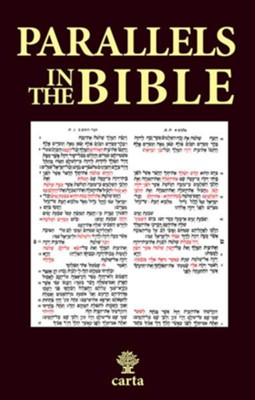 Parallels in the Bible (Hebrew)  -