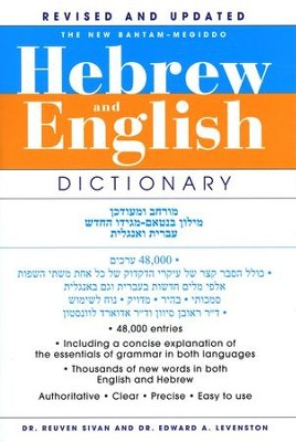 The New Bantam-Megiddo Hebrew & English Dictionary, Revised  -     By: Sivan Reuven