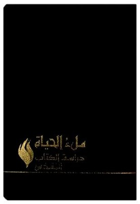 Arabic Fire Bible, Study Bible, Bonded Leather, Black   -