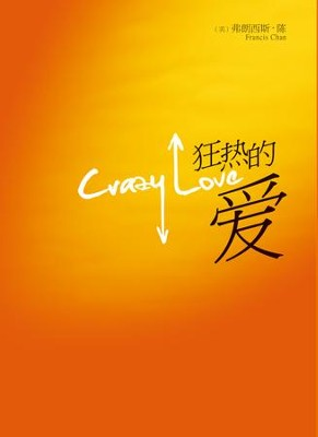 Crazy Love (Simplified Chinese): Overwhelmed by a Relentless God - eBook  -     By: Francis Chan