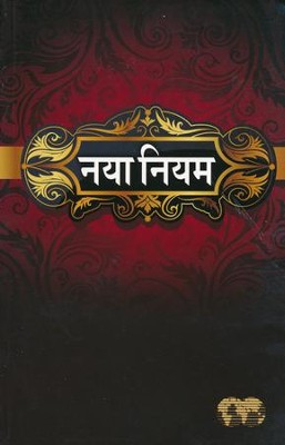 Hindi New Testament: Easy-to-Read Translation   -     By: World Bible Translation Center