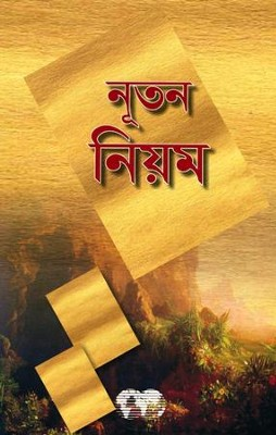 Bengali New Testament  -     By: World Bible Translation Center