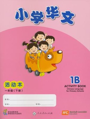 Chinese Language for Primary Schools Activity Book 1B   -