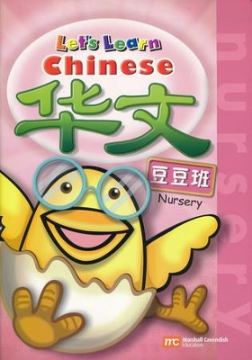 Let's Learn Chinese, Nursery Level   -