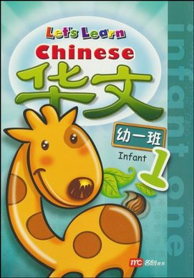 Let's Learn Chinese, Infant 1 Level   -