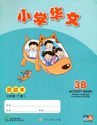 Chinese Language for Primary Schools Activity Book 3B   -