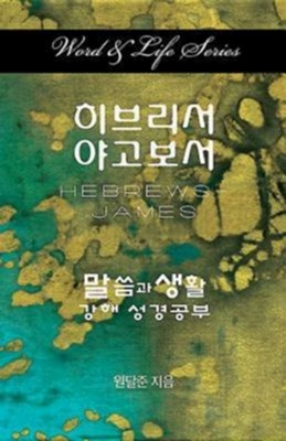 Word & Life Series: Hebrews - James (Korean)  -     By: Dal Joon Won