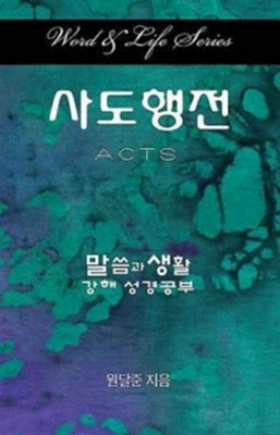 Word & Life Series: Acts (Korean)  -     By: Dal Joon Won