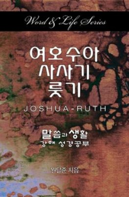 Word & Life - Joshua-Ruth (Korean)  -     By: Dal Joon Won