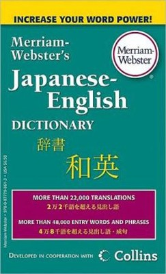 Merriam-Webster's Japanese-English Dictionary  -