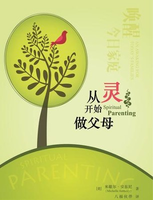 Spiritual Parenting (Simplified Chinese): An Awakening for Today's Families - eBook  -     By: Michelle Anthony
