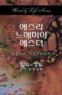Word & Life Series: Ezra-Esther (Korean)  -     By: Dal Joon Won