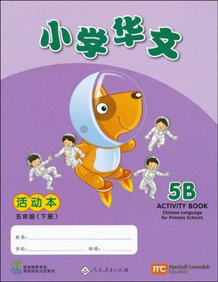 Chinese Language for Primary Schools Activity Book 5B   -