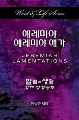 Word & Life Series: Jeremiah-Lamentations (Korean)  -     By: Dal Joon Won