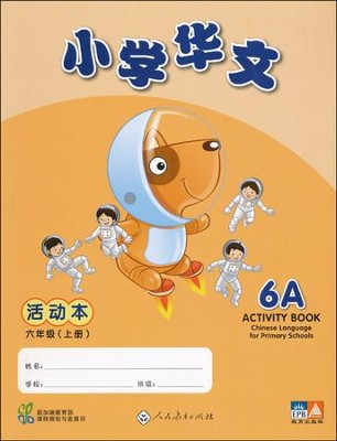 Chinese Language for Primary Schools Activity Book 6A   -