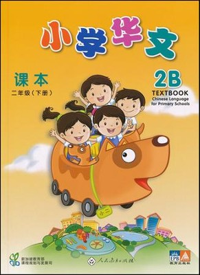 Chinese Language for Primary Schools Textbook 2B   -