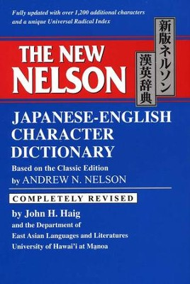 The New Nelson Japanese-English Character Dictionary                                                           -     By: John Haig