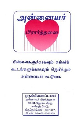 Ministry Booklet - Tamil   -     By: Fern Nichols