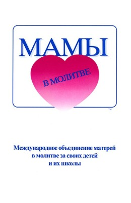 Ministry Booklet - Russian   -     By: Fern Nichols