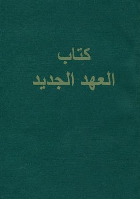 Arabic Van Dyke New Testament  -     By: Voice of Preaching the Gospel