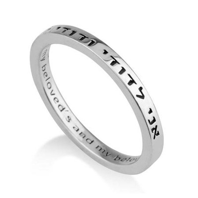 Silver Hebrew/English Engraved Ring: I am My Beloved's, Size 6  -     By: Marina