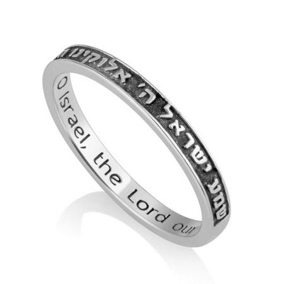 Silver Hebrew/English Embossed Ring: Hear O Israel, Size 10  -     By: Marina