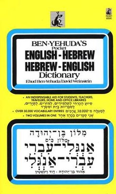 Ben-Yehuda's Pocket English-Hebrew, Hebrew-English Dictionary  -     By: Ehud Ben Yehuda