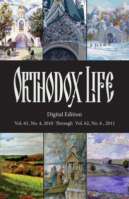 Orthodox Life: Digital Edition: Vol.61, No. 4, 2010 Through Vol. 62, No. 6, 2011 - eBook  -     Edited By: Archpriest Gregory Naumenko
