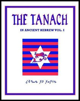 Tanach Volume 1-TK: In Ancient Hebrew  -     By: Robert Denis