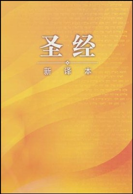 Simplified Chinese Bible (NCV)  -     By: Worldwide Bible Society