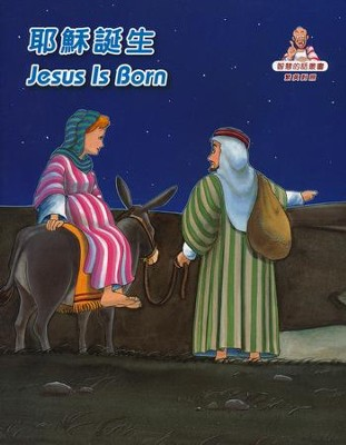 Jesus is Born Chinese/English Bilingual Bible Story Book for Children   -     By: Hong Kong Bible Society
