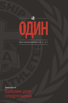 FCA Athlete's Bible Handbook, ONE Russian ePub ED / Digital original - eBook  -     Edited By: Holman Bible Staff     By: Fellowship of Christian Athletes