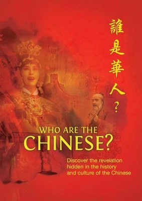 Who Are the Chinese?   -