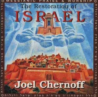 The Restoration of Israel, Compact Disc [CD]  -     By: Joel Chernoff