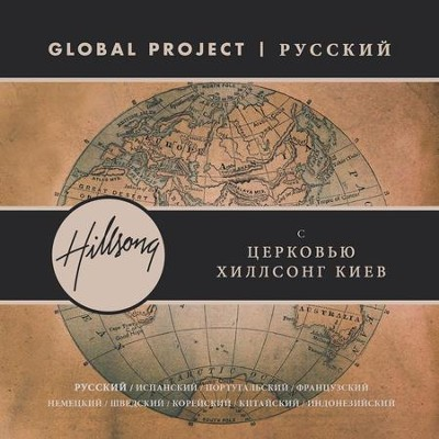 Global Project Russian (with Hillsong Church Moscow)  [Music Download] -     By: Hillsong Global Project
