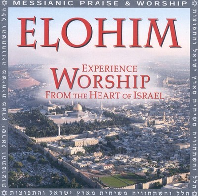 Elohim   -     By: Various Artists