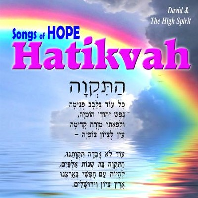 Hatikvah: Songs of Hope CD  -     By: David & The High Spirit