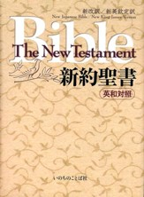 New Japanese / English (NKJV) New Testament