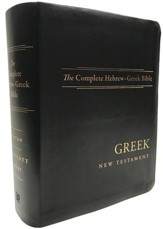 The Complete Hebrew-Greek Bible, Flexisoft