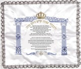 Challah Cover, with Hebrew & English Sabbath Blessing