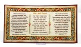 The Lord's Prayer, on Authentic Parchment: Hebrew and English