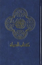 Arabic NAV Bible - Arabic