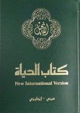 Arabic/English (NAB/NIV) Bilingual New Testament, softcover