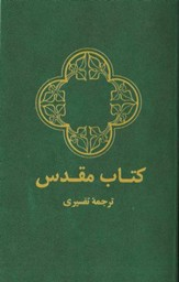 Farsi (Persian) Bible - SC - Persian