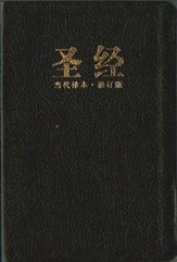 CCB Chinese Contemporary Bible, Simplified Script Black
