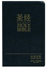 Chinese/English Bible - CUV Simplified /NIV, Bonded Leather, Black