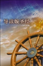 Chinese CCB Student Bible / Annotated - Chinese
