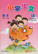 Chinese Language for Primary Schools Textbook 1B