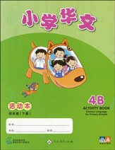 Chinese Language for Primary Schools Activity Book 4B